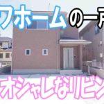 [一戸建て 借家]インテリアしやすい間取り♪ オシャレ部屋 3LDK