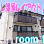女子の一人暮らし レイアウトでお部屋オシャレ 1LDK賃貸アパート