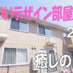 かわいいデザインのお部屋 2LDK賃貸アパート 岡山市
