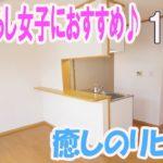 [女子の一人暮らし]かわいい1ldk賃貸アパート 岡山市