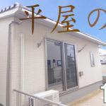 平屋 一人暮らし 新築間取り1ldk賃貸 岡山市中区円山