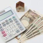 住宅ローンの選び方と種類 民間・公的の違い