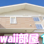 かわいいインテリア部屋 女子の一人暮らし 1ldk賃貸アパート 岡山市