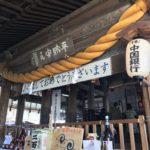 初詣 吉備津神社 2020年