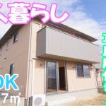 おしゃれな部屋で一人暮らし ゆったり空間 1ldk賃貸アパート 岡山市東区松新町