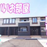 かわいい雰囲気の北欧風 インテリア部屋 2ldk賃貸アパート 玉野市和田