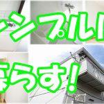 生活保護 入居相談歓迎 1K・アパート[岡山市・三門西町]