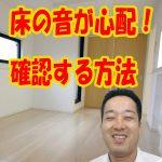 賃貸アパート 床防音を確認する方法!