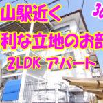 岡山駅徒歩10分の2LDK アパート【岡山市北区富町】
