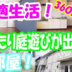 庭のあるお部屋 玉野市田井 3DK賃貸アパート 部屋探し
