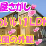 おしゃれな1LDK・アパート[岡山市北区田益]