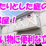 専用庭付き 3DK・アパート [玉野市田井3丁目]