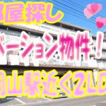 リノベーション賃貸マンション・2LDK[岡山市北区昭和町]