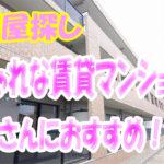 おしゃれな賃貸・マンション2LDK[岡山市北区津島本町]