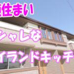 かわいい 新築 2LDKアパート 賃貸[岡山市中区平井]