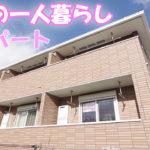 岡山理科大学近く 女子の一人暮らし かわいい 1Kアパート[岡山市北区三野]