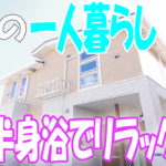 [女子の一人暮らし]街中にあるかわいい部屋 1Kアパート[岡山市北区舟入町]