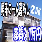 [男子の一人暮らし]田舎でのんびり2DK賃貸アパート