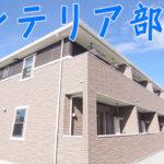 オシャレ部屋 一人暮らしのインテリア間取り 1K賃貸アパート岡山市
